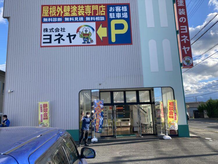 奈良の香芝市の株式会社ヨネヤの外壁塗装と屋根塗装のイベント①