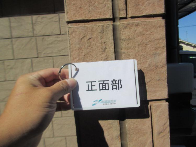 奈良の香芝市の株式会社ヨネヤの外壁塗装と屋根塗装の色褪せ