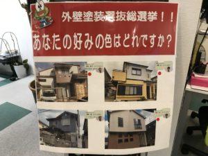 外壁塗装選抜総選挙!!