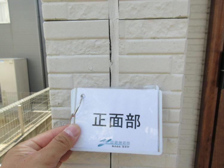 奈良の香芝市の株式会社ヨネヤの外壁塗装と屋根塗装のコーキング劣化