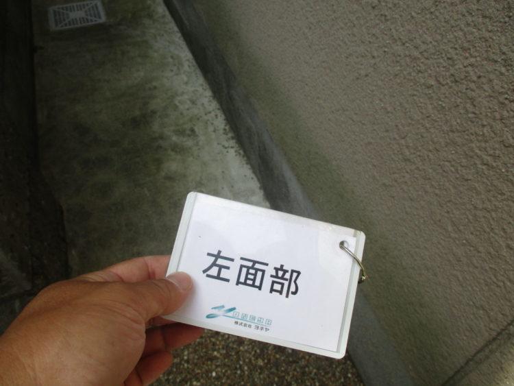 奈良の香芝市の株式会社ヨネヤの外壁塗装と屋根塗装のカビコケ
