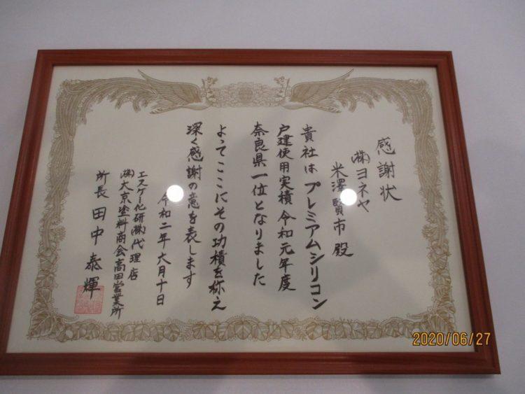 奈良の香芝市の株式会社ヨネヤの外壁塗装と屋根塗装の表彰状