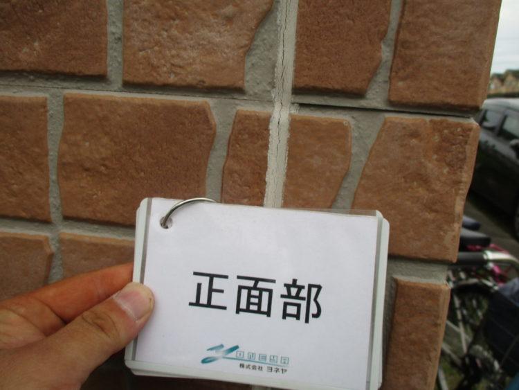 奈良の香芝市の株式会社ヨネヤの外壁塗装と屋根塗装のコーキングひび割れ