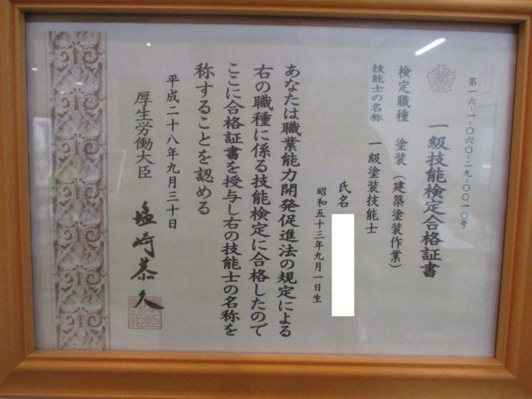奈良の香芝市の株式会社ヨネヤの外壁塗装と屋根塗装の1級塗装技能士