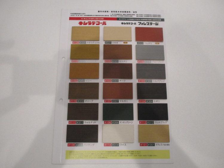 奈良の香芝市の株式会社ヨネヤの外壁塗装と屋根塗装のキシラデコールカタログ