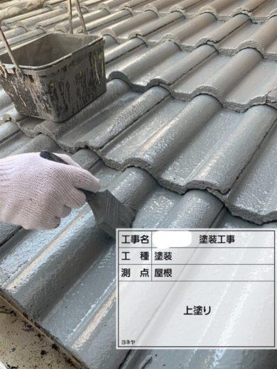 奈良・葛城市S様 外壁塗装・屋根塗装・防水工事 屋根 上塗り