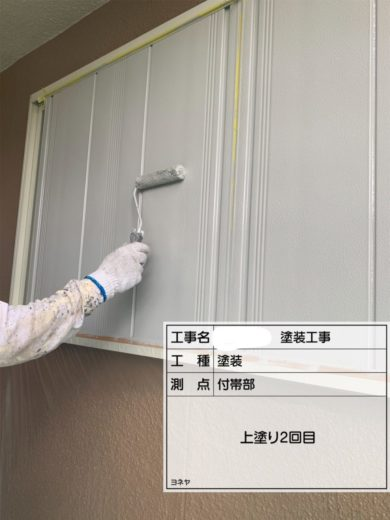 奈良・葛城市S様 外壁塗装・屋根塗装・防水工事 付帯部塗装 雨戸