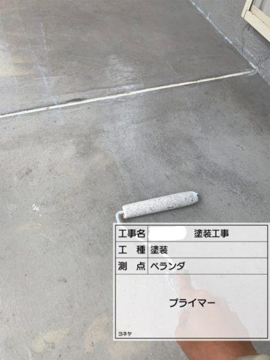 奈良・葛城市S様 外壁塗装・屋根塗装・防水工事 ベランダ プライマー