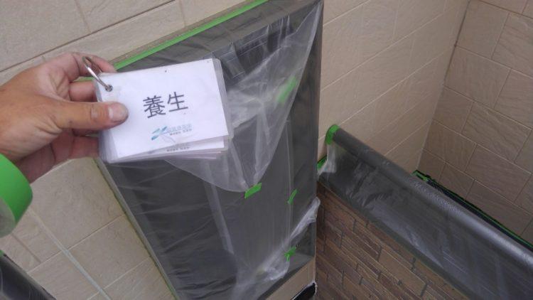 奈良の香芝市の株式会社ヨネヤの外壁塗装と屋根塗装の養生