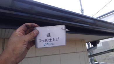 奈良香芝市O様 外壁塗装・屋根塗装・防水工事 樋フッ素仕上げ