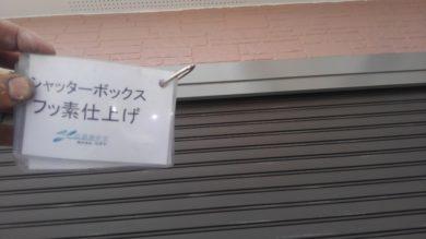 奈良香芝市O様 外壁塗装・屋根塗装・防水工事 シャッターボックスフッ素仕上げ