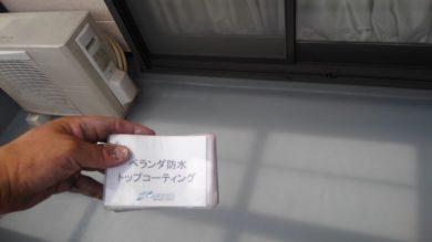 奈良香芝市O様 外壁塗装・屋根塗装・防水工事 ベランダ防水トップコーティング