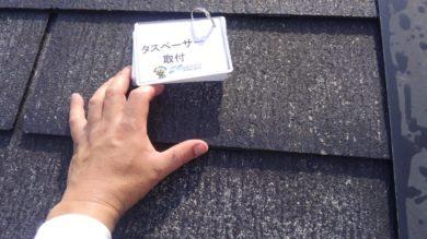 奈良香芝市Y様 外壁塗装・屋根塗装・ベランダ防水・外塀塗装工事 屋根タスペーサ設置
