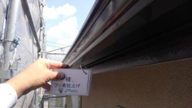 奈良香芝市Y様 外壁塗装・屋根塗装・ベランダ防水・外塀塗装工事 樋フッ素仕上げ