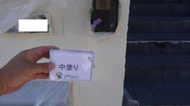 奈良香芝市Y様 外壁塗装・屋根塗装・ベランダ防水・外塀塗装工事 外塀中塗り