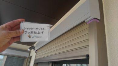 奈良香芝市Y様 外壁塗装・屋根塗装・ベランダ防水・外塀塗装工事 シャッターボックスフッ素仕上げ