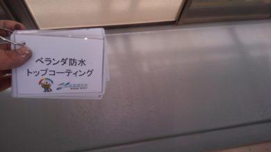 奈良香芝市Y様 外壁塗装・屋根塗装・ベランダ防水・外塀塗装工事 ベランダ防水トップコーティング