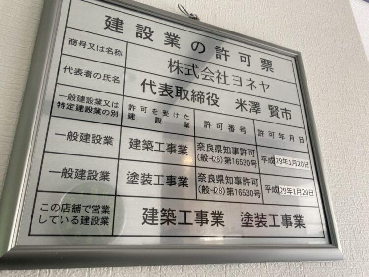 奈良の香芝市の株式会社ヨネヤの外壁塗装と屋根塗装の建設業の許可書