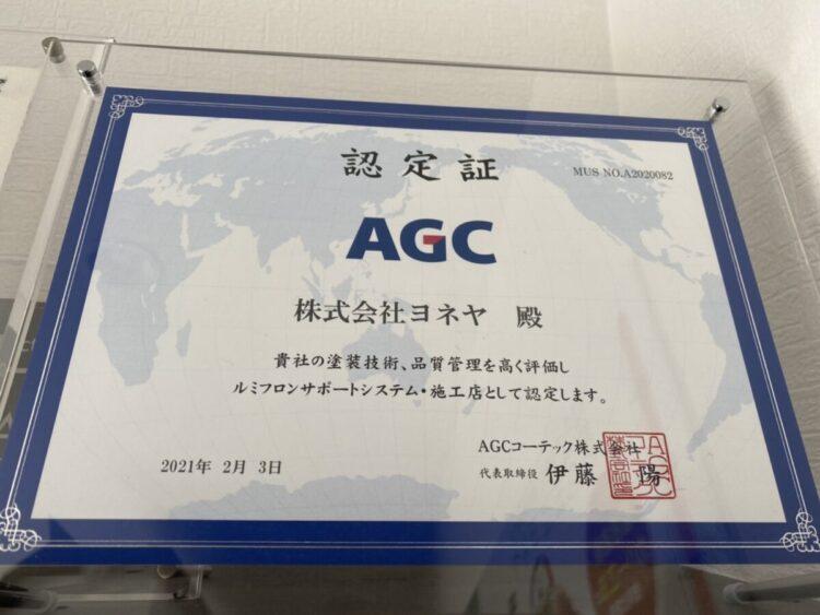 奈良の香芝市の株式会社ヨネヤの外壁塗装と屋根塗装の認定書
