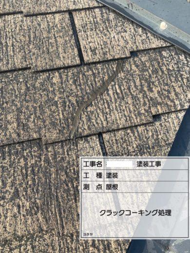 奈良北葛城郡広陵町U様 外壁塗装・屋根塗装工事 屋根 コーキング処理