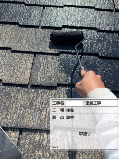 奈良北葛城郡広陵町U様 外壁塗装・屋根塗装工事 屋根塗装 中塗り