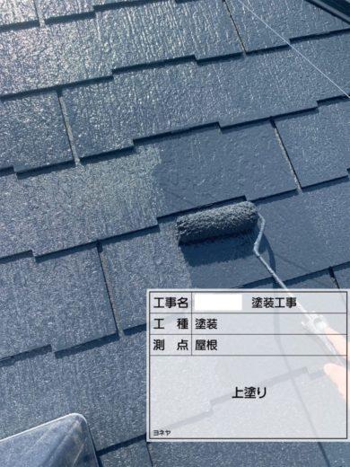 奈良北葛城郡広陵町U様 外壁塗装・屋根塗装工事 屋根塗装 上塗り