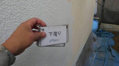 奈良北葛城郡上牧町S様邸 外壁塗装工事 外壁塗装下塗り
