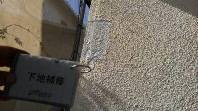 奈良北葛城郡上牧町S様邸 外壁塗装工事 下地補修