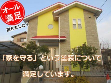 奈良県生駒郡三郷町美松ヶ丘 K様邸 外壁・屋根塗装工事