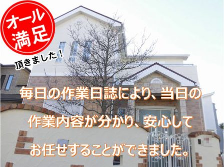 奈良県香芝市別所地区 N様邸 外壁・屋根・外塀塗装、ベランダ床防水工事