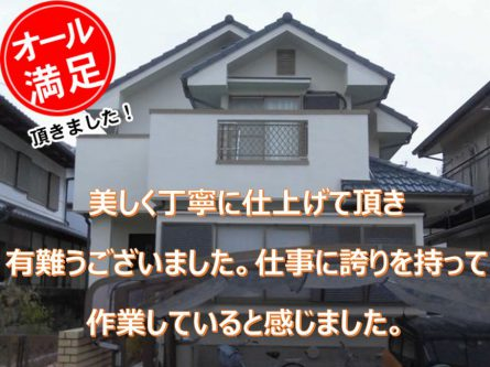 奈良県北葛城郡河合地区 T様邸 外壁・屋根塗装工事