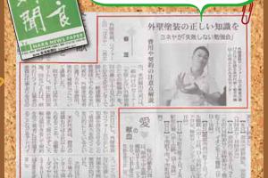 奈良新聞に掲載されました!