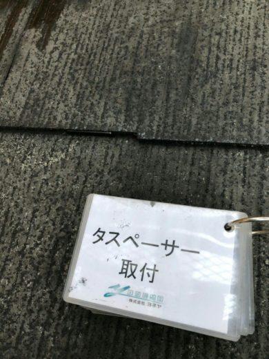奈良・橿原市K様邸、外壁塗装・屋根塗装 屋根部塗装 タスペーサー取付