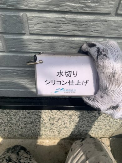 奈良宇陀市H様 外壁塗装・屋根塗装・防水工事 水切りシリコン仕上げ