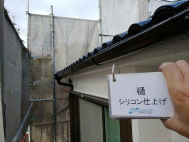 奈良・北葛城郡王寺町K様 外壁塗装・屋根塗装 付帯部のシリコン仕上げ(樋)