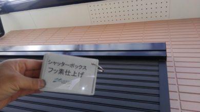 奈良桜井市N様 外壁塗装・屋根塗装 シャッターボックスフッ素仕上げ