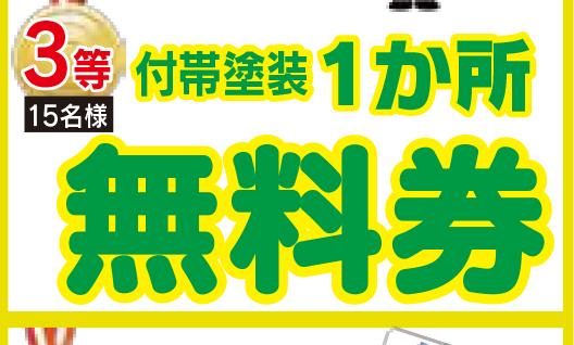 奈良の香芝市の株式会社ヨネヤの外壁塗装と屋根塗装の三等