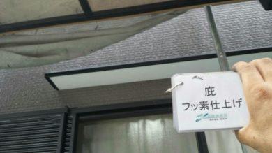 奈良大和高田市Y様 外壁塗装・屋根塗装・ベランダ防水工事 庇フッ素仕上げ