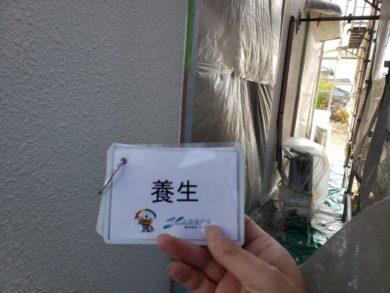 奈良香芝市K様邸 外壁塗装・防水工事 養生