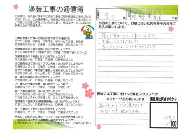奈良桜井市D様邸 外壁塗装・屋根塗装