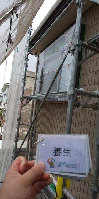 奈良香芝市A様 外壁塗装・屋根塗装工事 養生