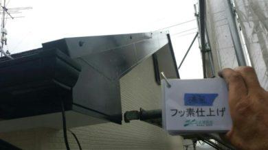 奈良大和高田市Y様 外壁塗装・屋根塗装・ベランダ防水工事 破風フッ素仕上げ