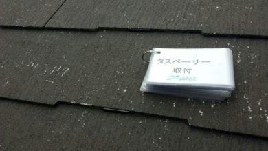 奈良奈良市I様邸 外壁塗装・屋根塗装・ベランダ防水工事 屋根タスペーサー取付