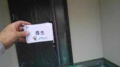奈良生駒郡三郷町F様邸 外壁塗装・屋根塗装 養生