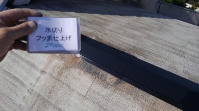 奈良香芝市M様邸 外壁塗装・屋根カバー工法 屋根鉄部フッ素仕上げ