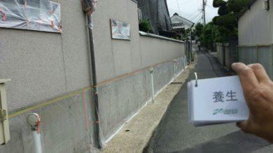 奈良香芝市F様 外壁塗装・外塀塗装 外塀養生