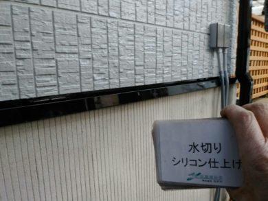 奈良香芝市S様邸 外壁塗装・屋根塗装 水切りシリコン仕上げ