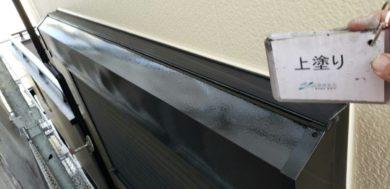 奈良香芝市Y様 外壁塗装・屋根塗装・防水工事 シャッターボックス 上塗り