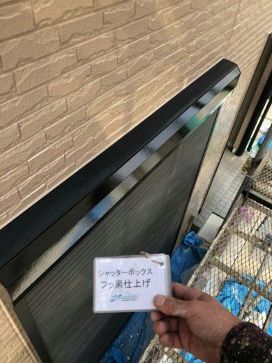奈良橿原市K様 外壁塗装・屋根塗装・ベランダ防水工事 シャッターボックスフッ素仕上げ