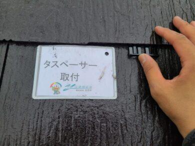 奈良大和高田市N様邸 外壁塗装・屋根塗装・防水工事 屋根タスペーサー取付